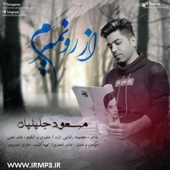 دانلود و پخش آهنگ از رو نمیرم از مسعود جلیلیان