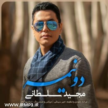 پخش و دانلود آهنگ جدید دو نیمه از مجید سلطانی