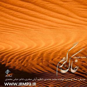 پخش و دانلود آهنگ خاک گرم از محمد معتمدی