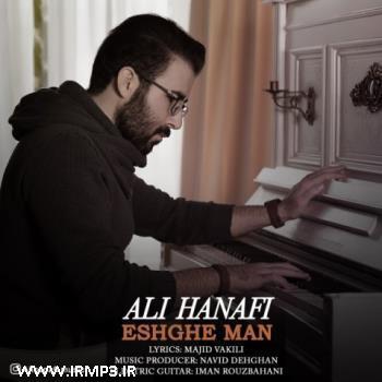 پخش و دانلود آهنگ عشق من از علی حنفی