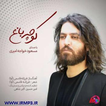 پخش و دانلود آهنگ کوچه باغ از مسعود خواجه امیری