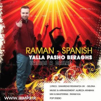 پخش و دانلود آهنگ جدید یالا پاشو برقص از رامان