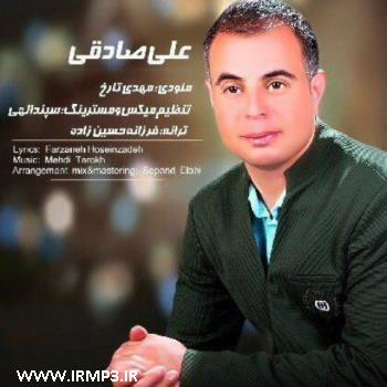 پخش و دانلود آهنگ جدید عید من از علی صادقی