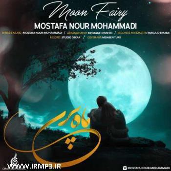 پخش و دانلود آهنگ ماه پری از مصطفی نورمحمدی
