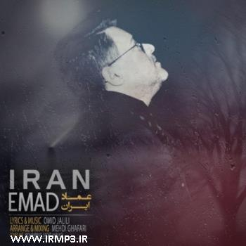 پخش و دانلود آهنگ ایران از عماد