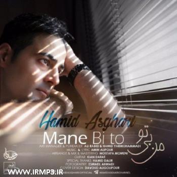 پخش و دانلود آهنگ جدید من بی تو از حمید اصغری