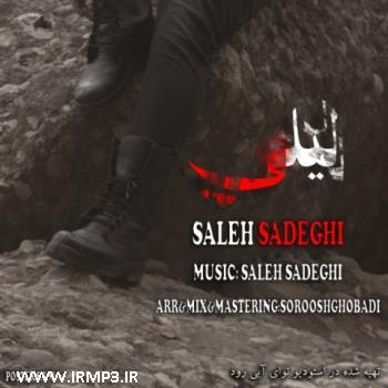 پخش و دانلود آهنگ جدید لیلی از صالح صادقی