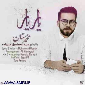 پخش و دانلود آهنگ جدید یار یار از محمد مستان