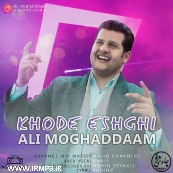 پخش و دانلود آهنگ جدید خود عشقی از علی مقدم