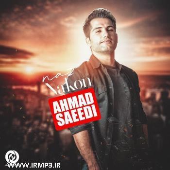 پخش و دانلود آهنگ ناز نکن از احمد سعیدی