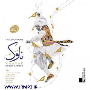 پخش و دانلود آهنگ ناوک از محسن چاوشی