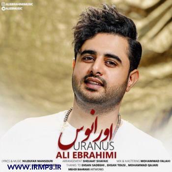 پخش و دانلود آهنگ اورانوس از علی ابراهیمی