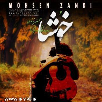 پخش و دانلود آهنگ خوشا از محسن زندی