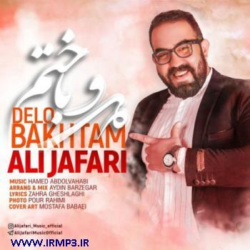 پخش و دانلود آهنگ دل باختم از علی جعفری