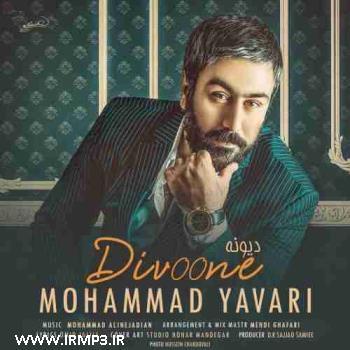 پخش و دانلود آهنگ دیونه از محمد یاوری