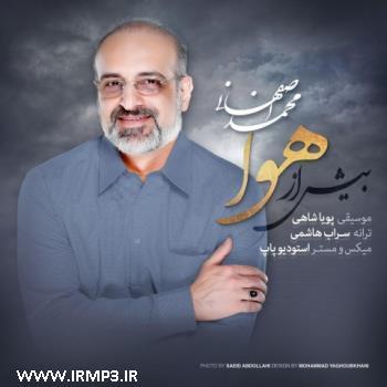 پخش و دانلود آهنگ بیش از هوا از محمد اصفهانی