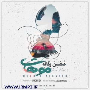 پخش و دانلود آهنگ موهات از محسن یگانه