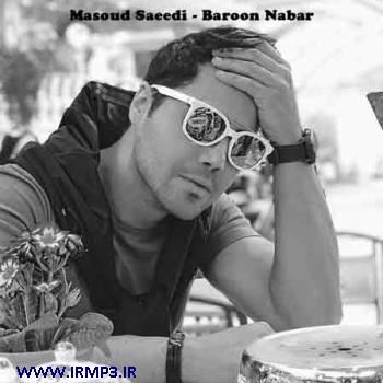 پخش و دانلود آهنگ بارون نبار از مسعود سعیدی