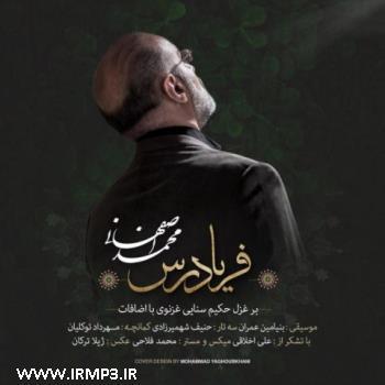 پخش و دانلود آهنگ فریادرس از محمد اصفهانی
