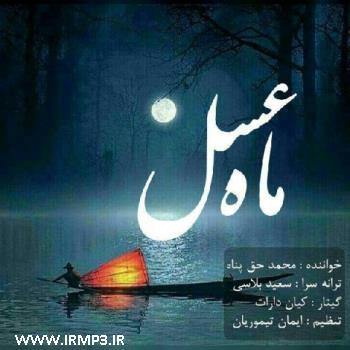 دانلود آهنگ ماه عسل از محمد حق پناه