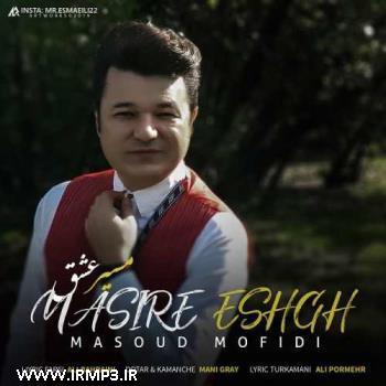 دانلود آهنگ مسیر عشق از مسعود مفیدی