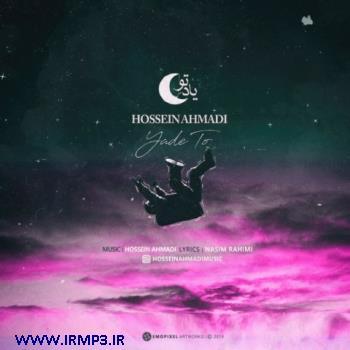 پخش و دانلود آهنگ یاد تو از حسین احمدی