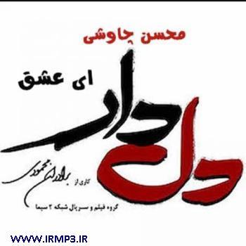 پخش و دانلود آهنگ ای عشق تیترلژ سریال دلدار از محسن چاوشی