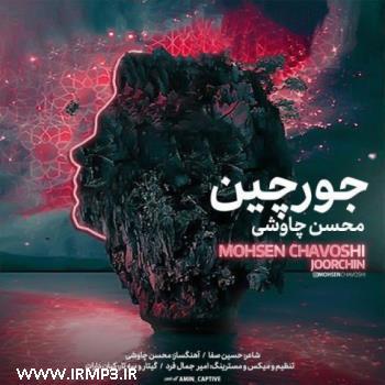 پخش و دانلود آهنگ جورچین از محسن چاوشی