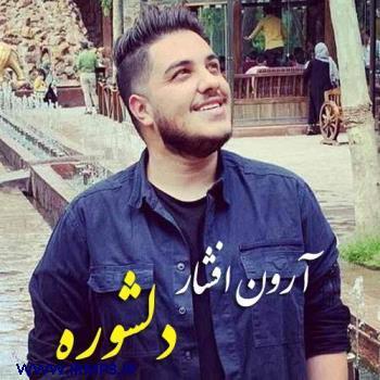 پخش و دانلود آهنگ جدید دلشوره از آرون افشار