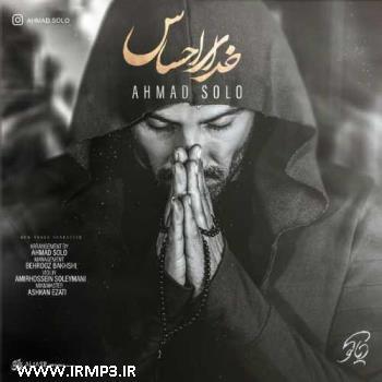 پخش و دانلود آهنگ خدای احساس از احمدرضا شهریاری