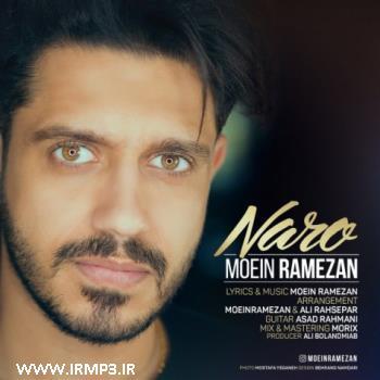 دانلود و پخش آهنگ نرو از معین رمضان