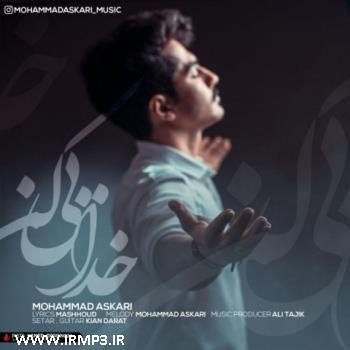 پخش و دانلود آهنگ خدایی کن از محمد عسکری