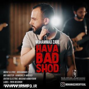 پخش و دانلود آهنگ هوا بد شد (نسخه جدید) از محمد زارع