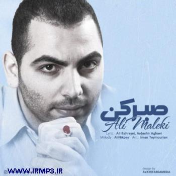 پخش و دانلود آهنگ صبر کن از علی ملکی