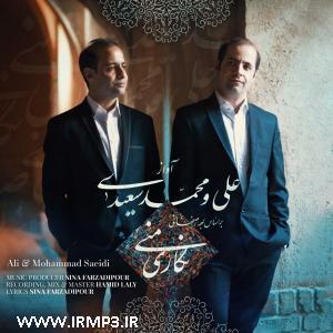 پخش و دانلود آهنگ نگاری منی از علی سعیدی