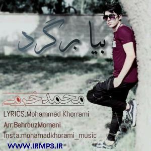 پخش و دانلود آهنگ بیا برگرد از محمد خرمی