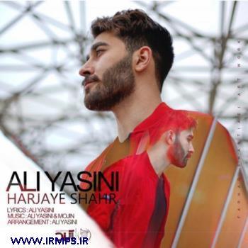 پخش و دانلود آهنگ جدید هر جای شهر از علی یاسینی