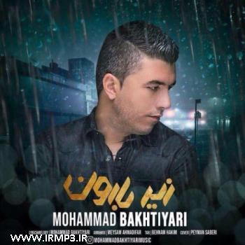 پخش و دانلود آهنگ جدید زیر بارون از محمد بختیاری