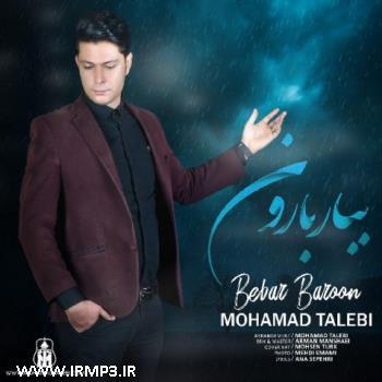 پخش و دانلود آهنگ جدید ببار بارون از محمد طالبی