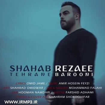 پخش و دانلود آهنگ جدید تهران بارونی از شهاب رضایی