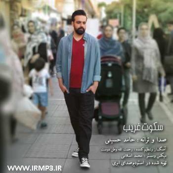 دانلود و پخش آهنگ سکوت غریب از حامد حسینی