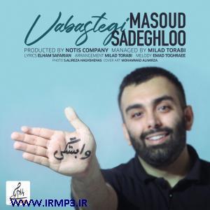 دانلود و پخش آهنگ وابستگی از مسعود صادقلو