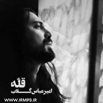 پخش و دانلود آهنگ بازی آخر از امیر عباس گلاب