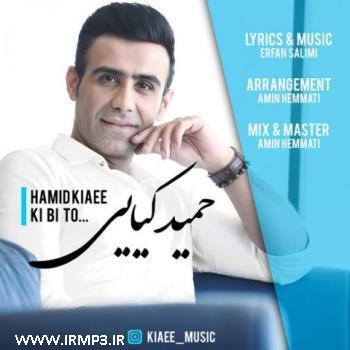 پخش و دانلود آهنگ جدید کی بی تو از حمید کیایی