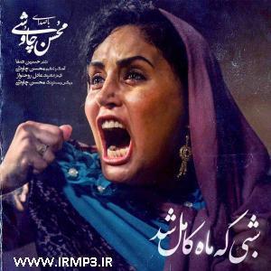 پخش و دانلود آهنگ شبی که ماه کامل شد از محسن چاوشی