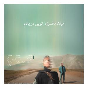 پخش و دانلود آهنگ جدید تویی در یادم از میلاد باقری