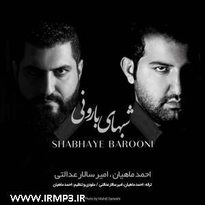 پخش و دانلود آهنگ شبهای بارونی با حضور امیر سالار عدالتی از احمد ماهیان