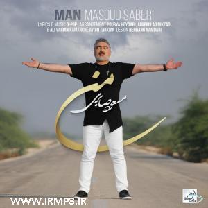 پخش و دانلود آهنگ من از مسعود صابری