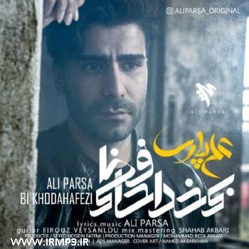 پخش و دانلود آهنگ بی خداحافظی از علی پارسا