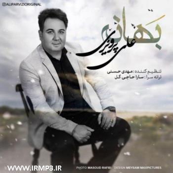 پخش و دانلود آهنگ بهانه از علی پرویزی